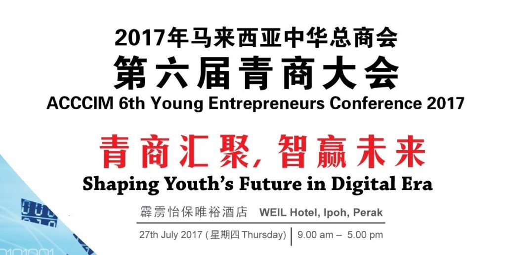ACCCIM 6th Young Entrepreneurs Conference 2017